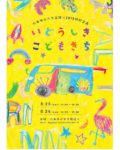2018.08.25-26 六本木ヒルズ盆踊り2018@六本木けやき坂通り