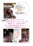 2019.10.27 水上ふれあいフェスティバル@姫路市立水上小学校